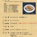 おうちパン アドバンスコース